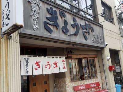 亀戸餃子 大島店の外観