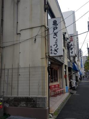 亀戸餃子 大島店の看板