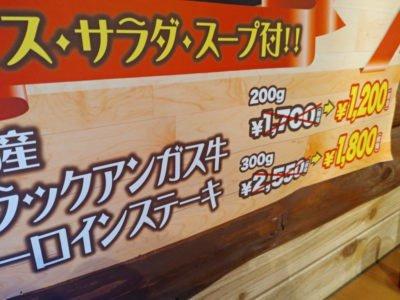 サーロインステーキが安かった。