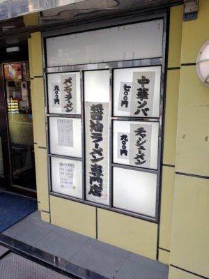 赤坂味一 亀戸店の店頭