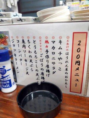 200円メニュー